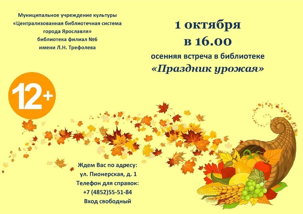 Осенняя встреча «Праздник урожая»