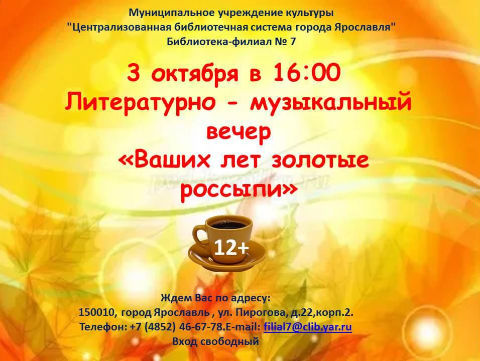 Литературно-музыкальный вечер «Ваших лет золотые россыпи»