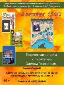 Творческая встреча с писателем Олегом Гонозовым