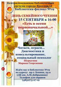 День семейного чтения «Есть в осени первоначальной…»
