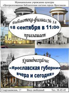 Краеведческий час «Ярославская губерния вчера и сегодня»