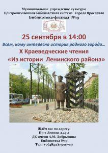 X Краеведческие чтения «Из истории Ленинского района»
