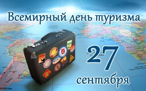 Акция «День туристической книги» к Всемирному дню туризма