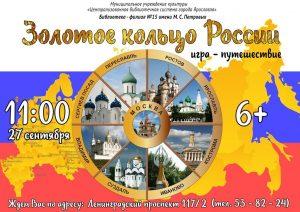 Игра-путешествие «Золотое кольцо России»