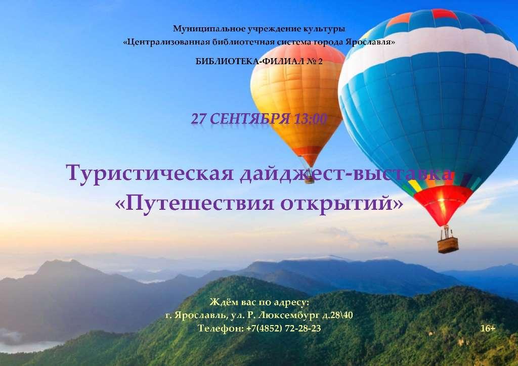 Туристическая дайджест–выставка «Путешествие открытий»