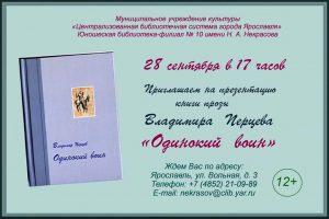 Презентация книги прозы «Одинокий воин» Владимира Перцева