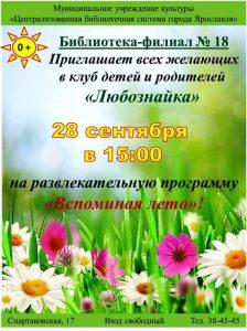 «Вспоминая лето», развлекательная программа в Клубе «Любознайка»