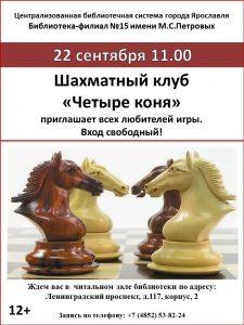 Встреча в шахматном клубе «Четыре коня»