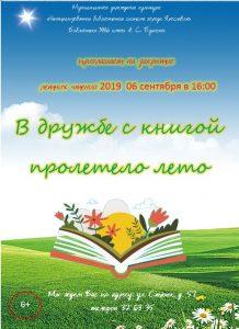 Закрытие летних чтений «В дружбе с книгой пролетело лето»