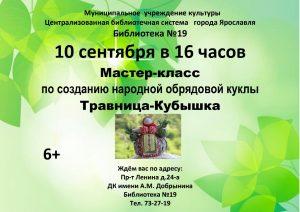 Мастер-класс «Кукла Травница-Кубышка – защитница здоровья и хорошего сна»