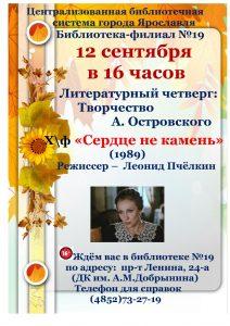 «Литературный четверг»: творчество А. Н. Островского