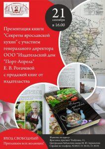 Презентация книги «Секреты ярославской кухни»