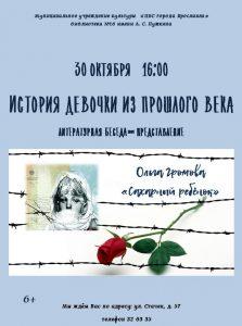 Литературная беседа–представление книги Ольги Громовой «Сахарный ребёнок»