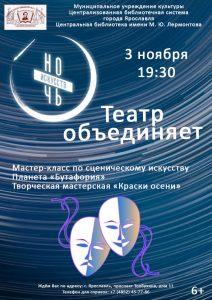 Ночь искусств в Лермонтовке «Театр объединяет!»