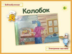 Электронная выставка «Колобок»