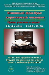 Книжный фэн-бум: коричневый чемодан