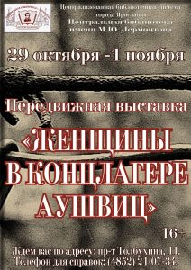 Передвижная выставка «Женщины в концлагере Аушвиц»