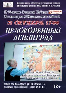 Встреча с Еленой Белоусовой «Непокоренный Ленинград»