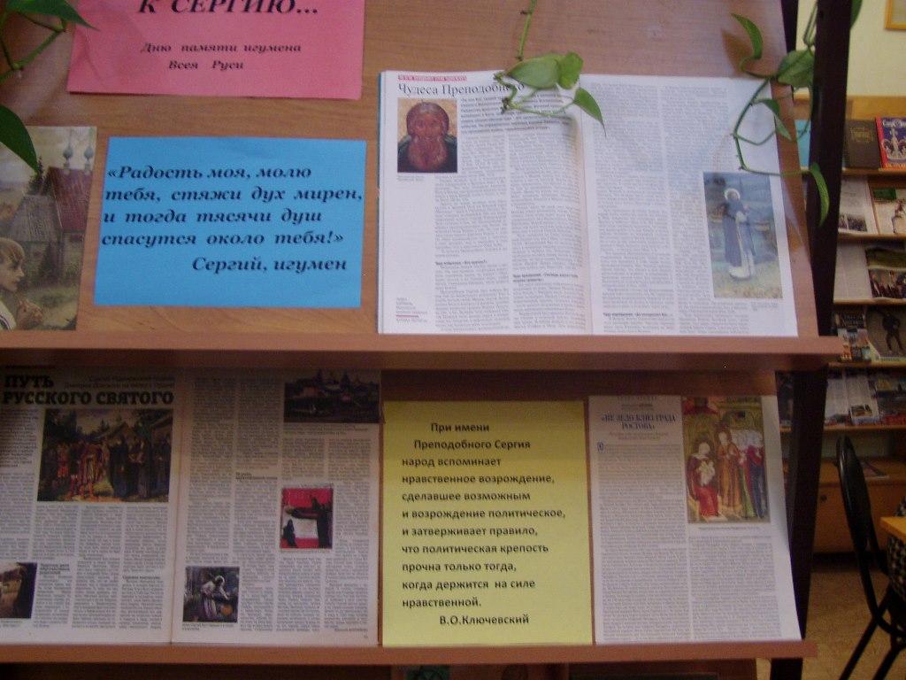 «К Сергию…», выставка–посвящение Дню памяти Сергия Радонежского