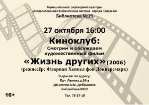 Киноклуб: х/ф «Жизнь других» Флориана Хенкеля фонДоннерсмарка