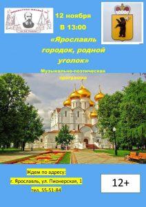 Музыкально-поэтическая программа «Ярославль городок, родной уголок»