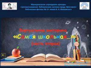Виртуальная викторина «Самая школьная… Часть вторая»
