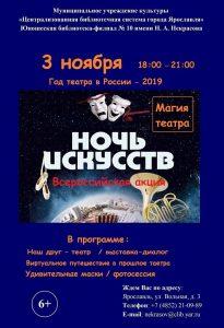 Всероссийская акция «Ночь искусств: Магия театра»