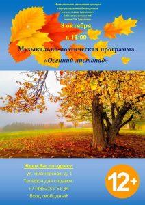 Музыкально-поэтическая программа «Осенний листопад»