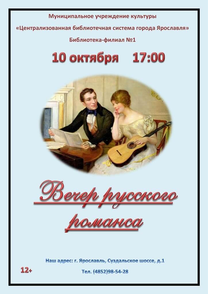 Вечер русского романса «Романса трепетные звуки»