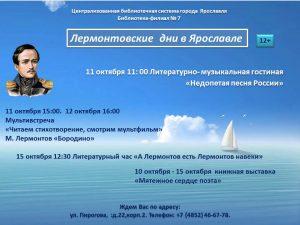 Лермонтовские Дни в Ярославле