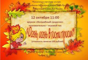 Познавательно–игровой час «Осень, осень в гости просим»