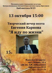 Творческий вечер поэта Евгения Карпова «Я иду пожизни»