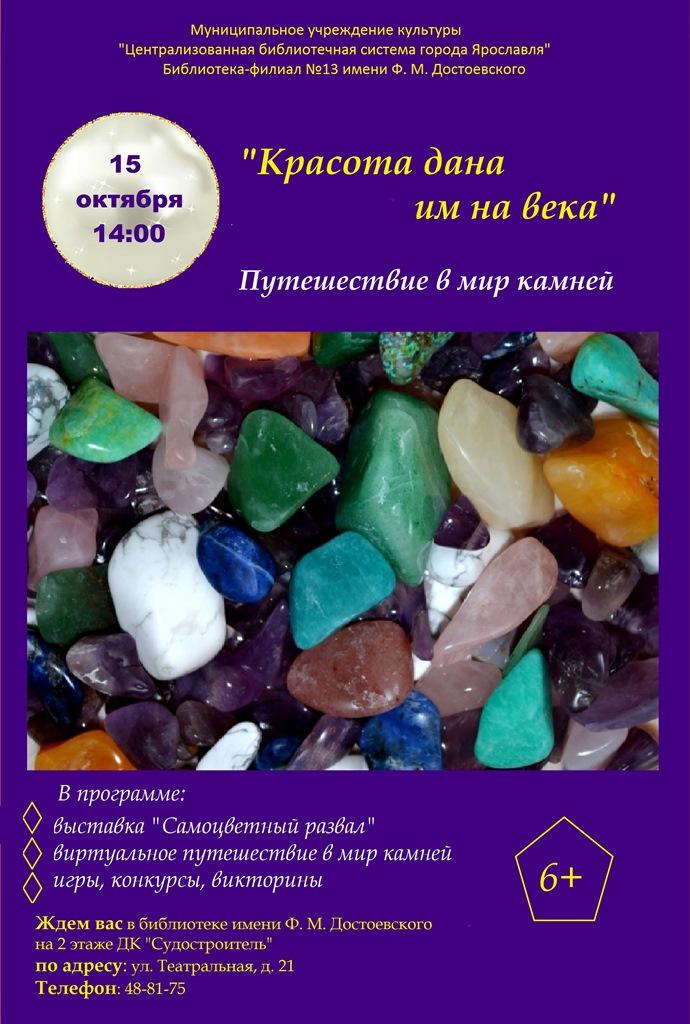 Путешествие в мир камней «Красота дана им на века»