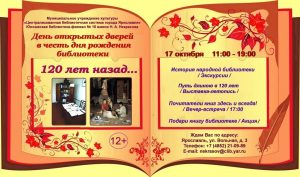 День открытых дверей в честь дня рождения библиотеки «120 лет назад…»