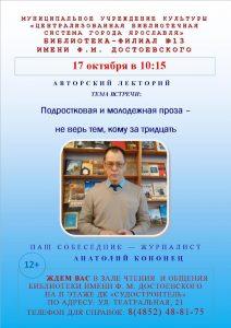 Литературная встреча с Анатолием Кононцом «Подростковая и молодёжная проза — не верь тем, кому за тридцать»