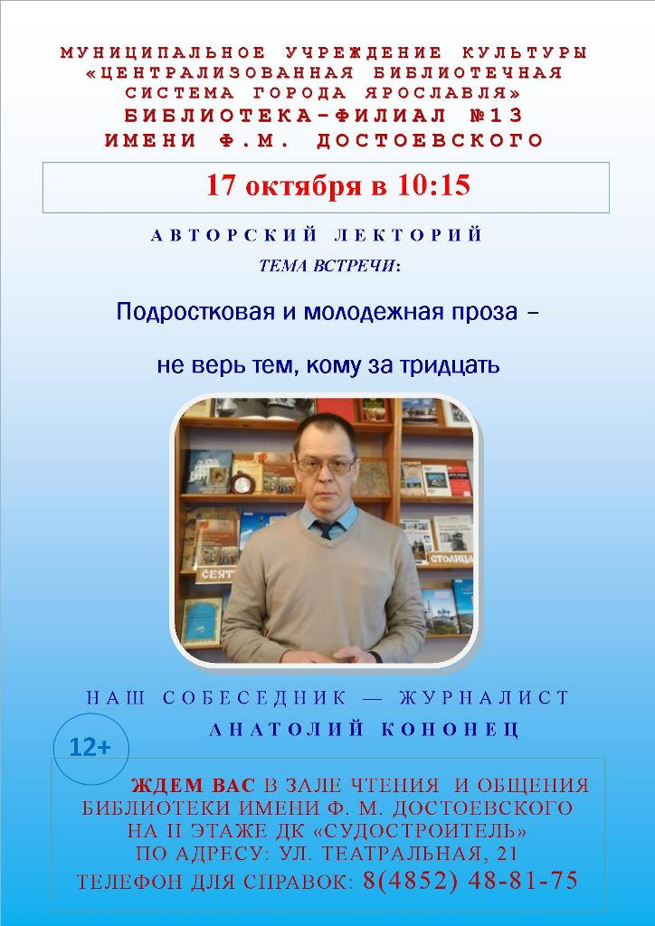 Литературная встреча с Анатолием Кононец «Подростковая и молодёжная проза — не верь тем, кому за тридцать»