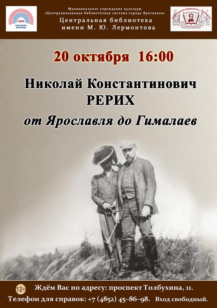 Вечер «Николай Константинович Рерих: от Ярославля до Гималаев»