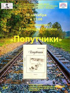 Презентация книги прозы Александра Гришина «Попутчики»