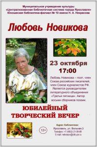 Юбилейный вечер поэта Любови Новиковой «Себя я превратила в Слово»