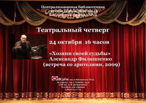 Театральныйчетверг: «Хозяин своей судьбы», кюбилею Александра Филиппенко