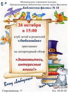 Литературный обзор «Знакомьтесь, интересные книги!»