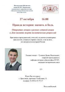 Лекция Дениса Тумакова «Правда истории: память и боль»