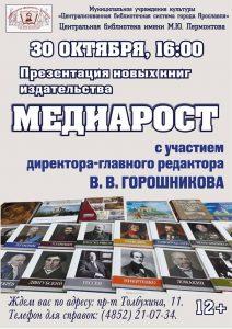 Издательство «Медиарост» представляет новинки