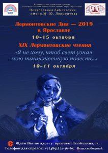 Программа «Лермонтовских Дней в Ярославле – 2019»