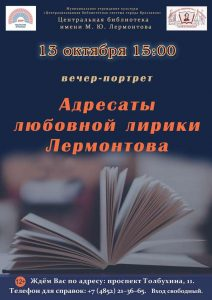 Вечер-портрет «Адресаты любовной лирики Лермонтова»