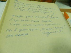 «Читаем и пишем в Лермонтовский альбом», Лермонтовский день поэзии