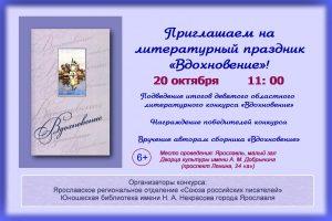 Литературный праздник «Вдохновение»