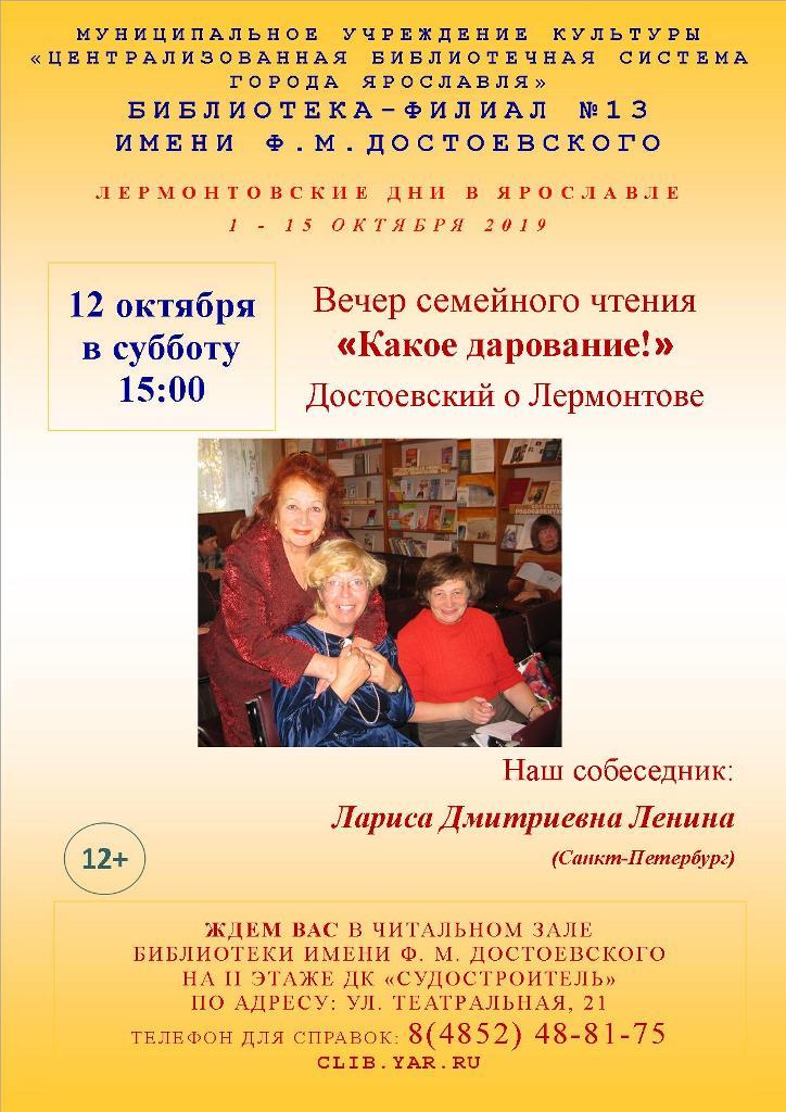 Вечер семейного чтения «Какое дарование! Достоевский о Лермонтове»
