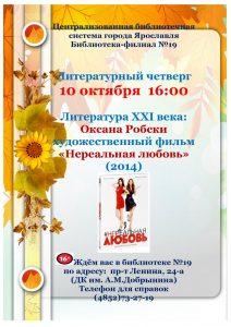 «Литературный четверг»: Творчество Оксаны Робски. Х/ф «Нереальная любовь»