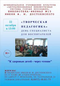 День специалиста «К здоровью детей – через чтение»